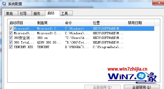 Win7系统应用程序发生异常unknown software exception怎么办